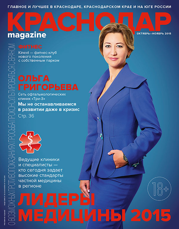 Журнал «Краснодар Magazine»