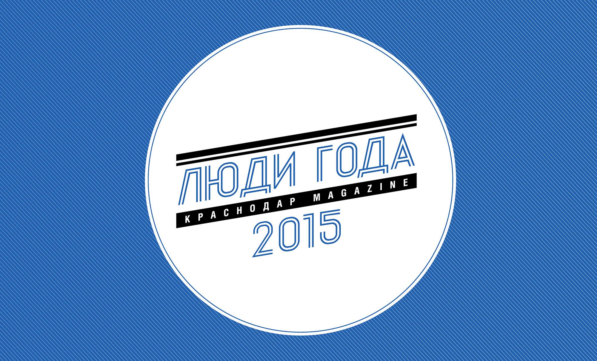 Люди-года-2015-Логотип