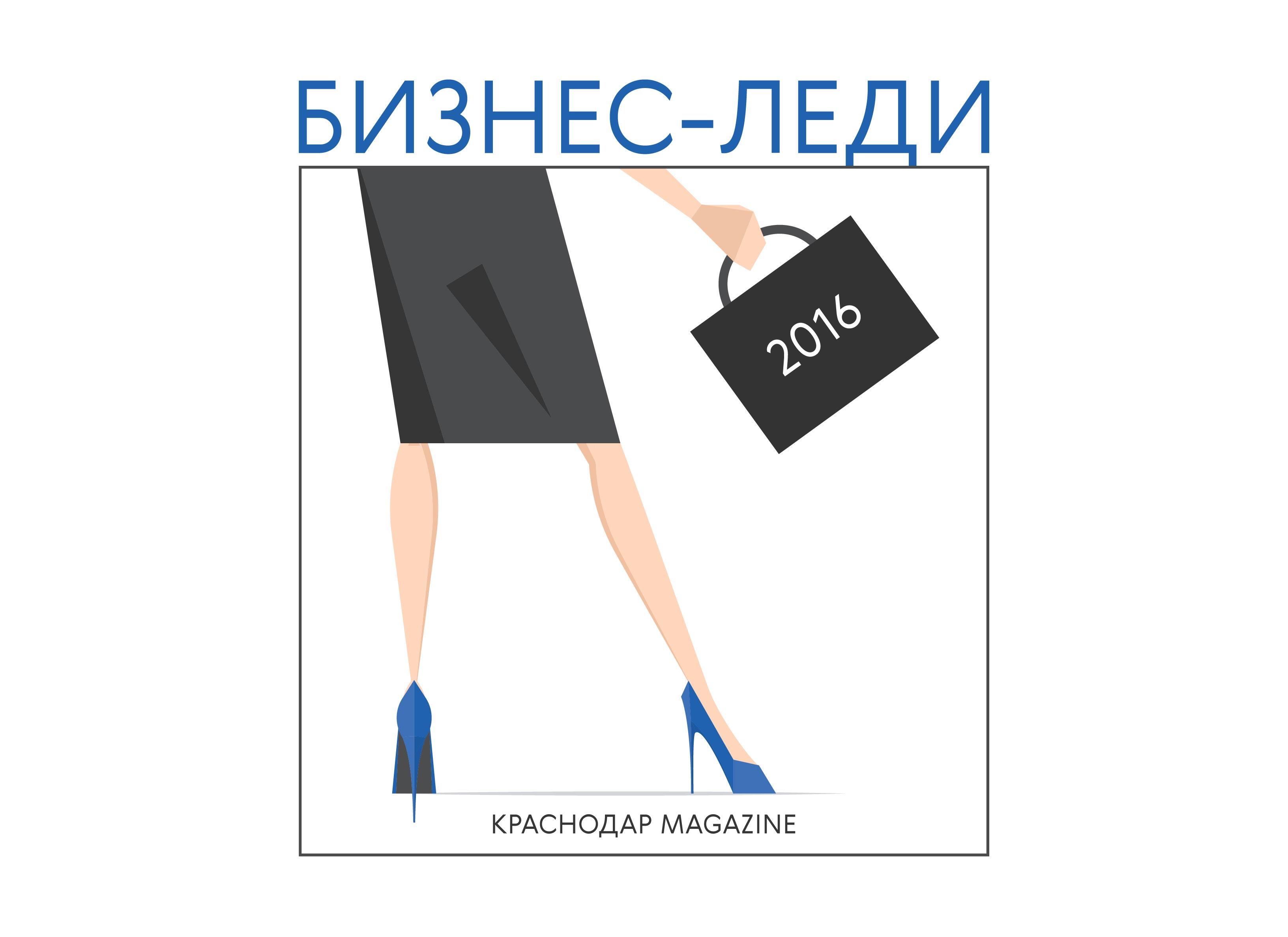 Бизнес-леди_Logo