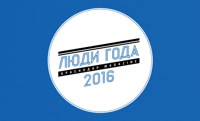 """Логотип премии """"Люди года — 2016"""""""