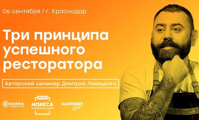 Семинар Дмитрия Левицкого
