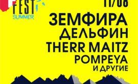 фестиваль livefest