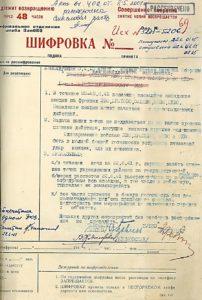 директива народного комиссара обороны СССР №1 от 22 июня 1941 года (1:45 ночи).