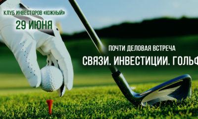 связи. инвестиции.гольф