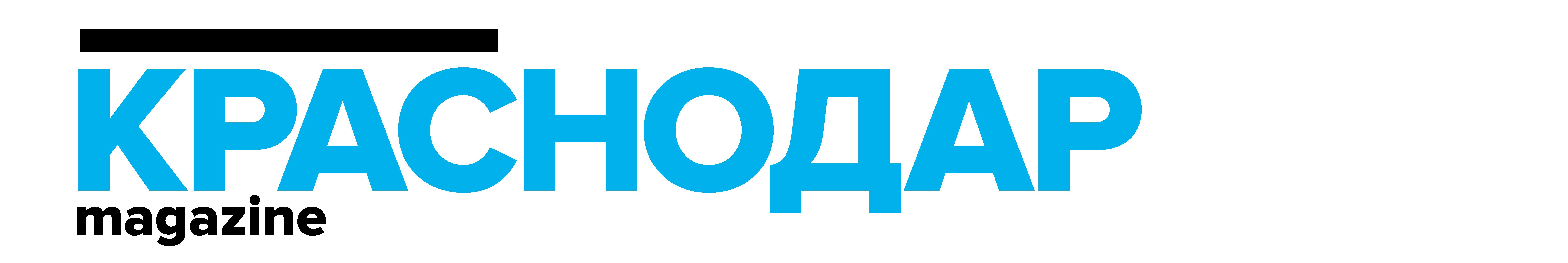 Краснодар Magazine