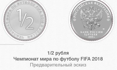 банк россии 1,2 рубля