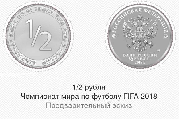 ЦБ выпустит монету ½ рубля в случае победы сборной России над Хорватией