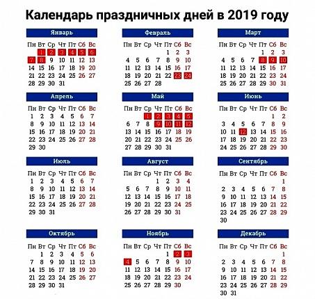 календарь производственный