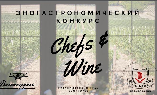 Эногастрономический конкурс Chefs&Wine