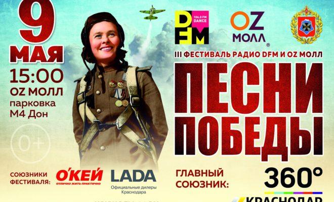 В Краснодаре пройдет Третий фестиваль «Песни Победы»