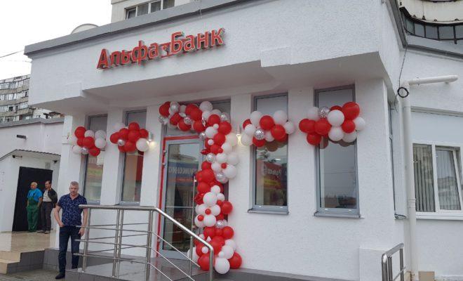 В Новороссийске Альфа-Банк открыл новое отделение