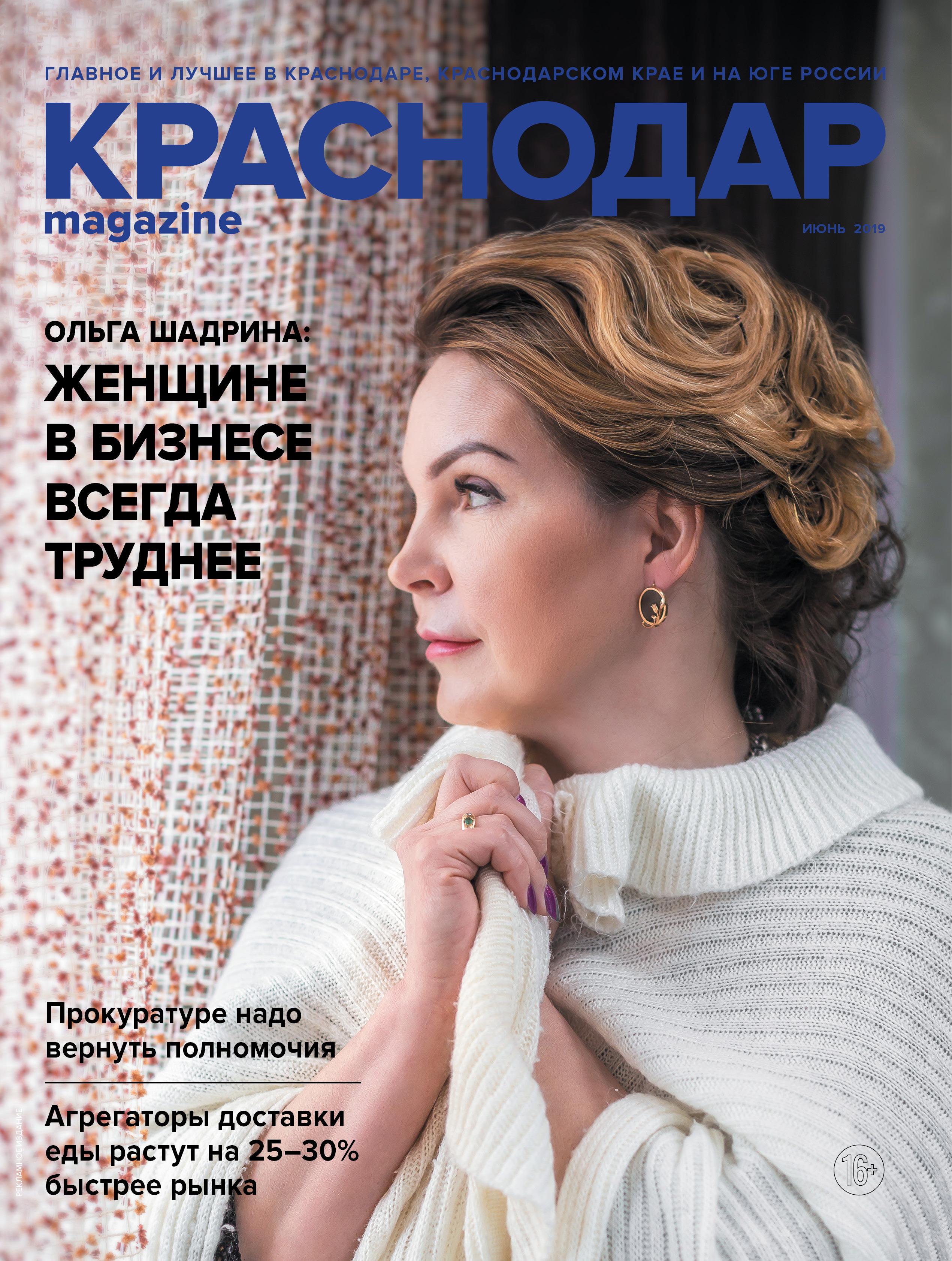 Краснодар Magazine №75 июнь 2019