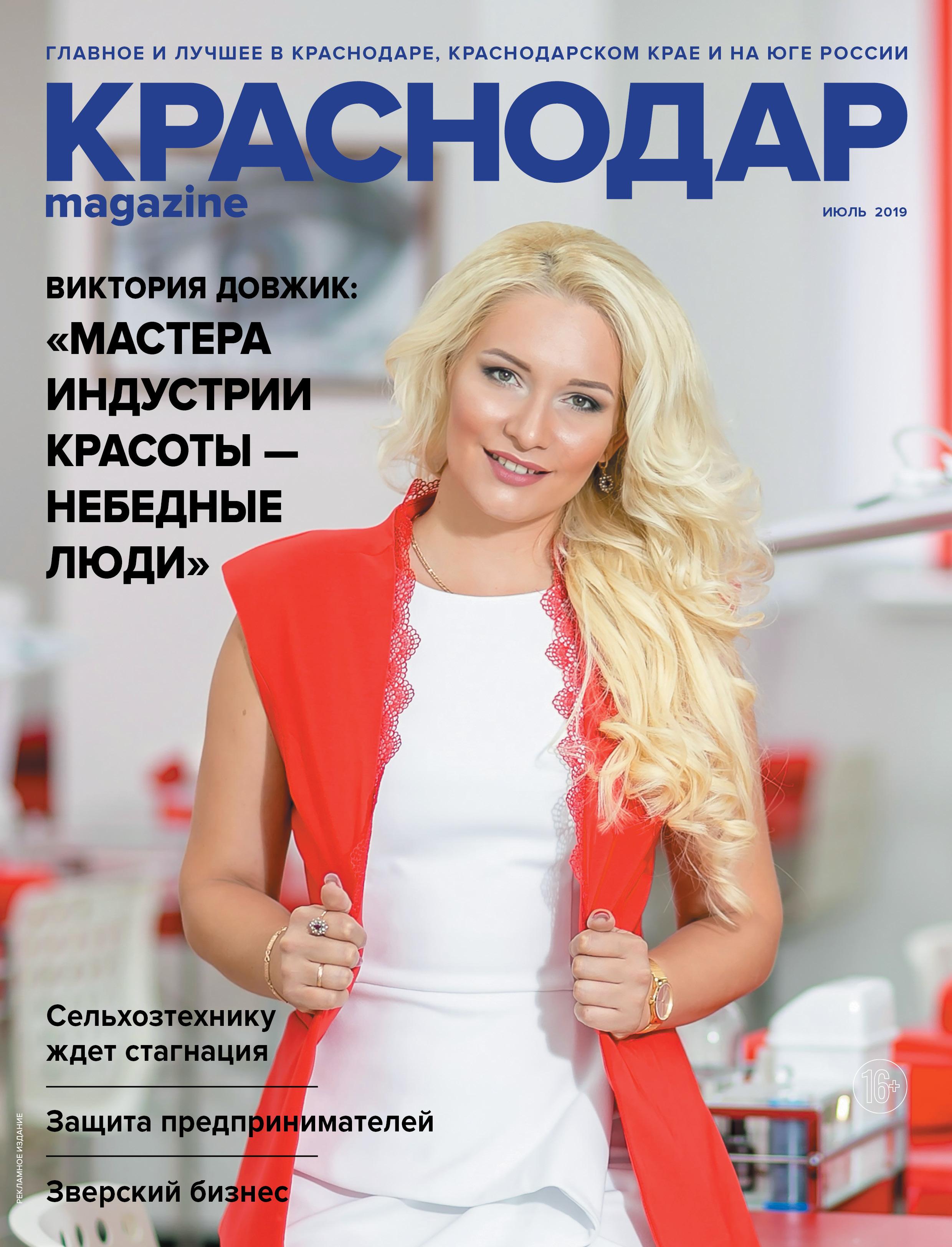 Краснодар Magazine №76 июль 2019