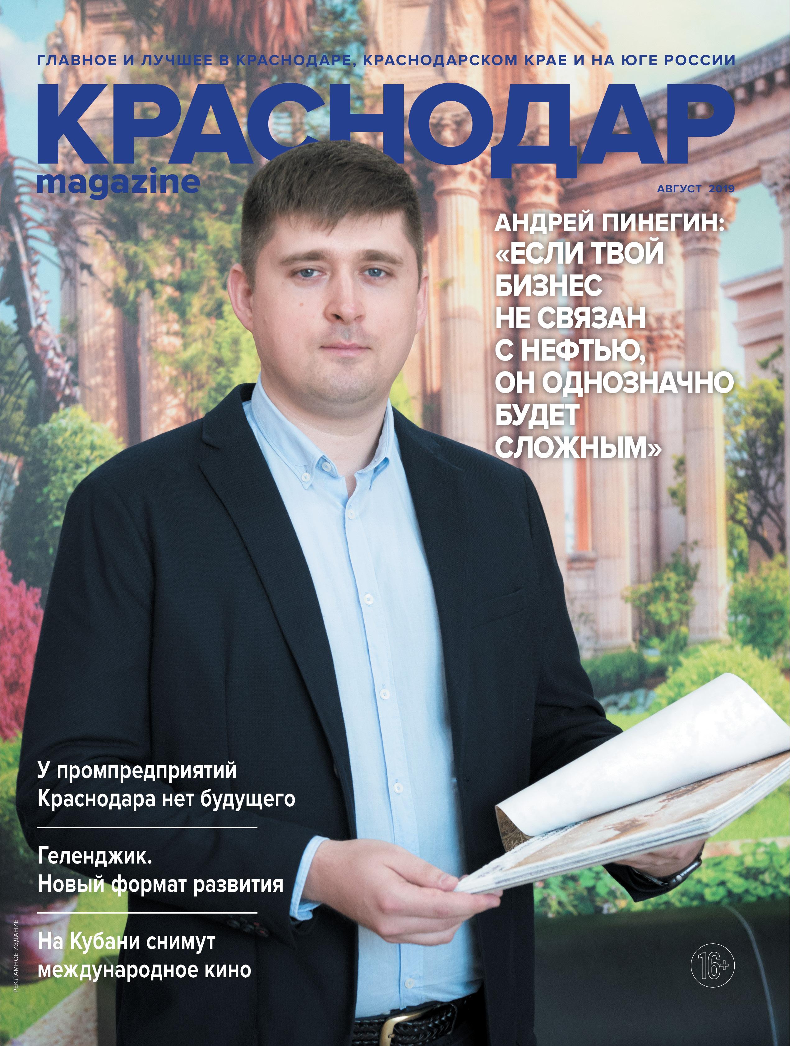Краснодар Magazine №77 август 2019