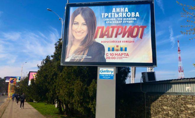 Директор реабилитационного центра для детей с ОВЗ из Краснодара стала героиней наружной рекламы сериала «Патриот» на ТНТ
