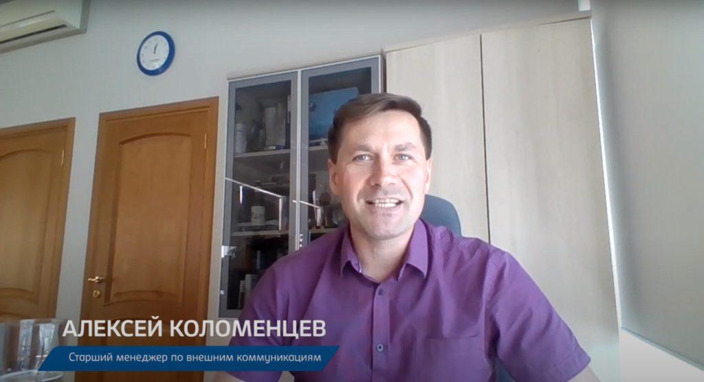 Алексей Коломенцев_старший менеджер внешних коммуникаций