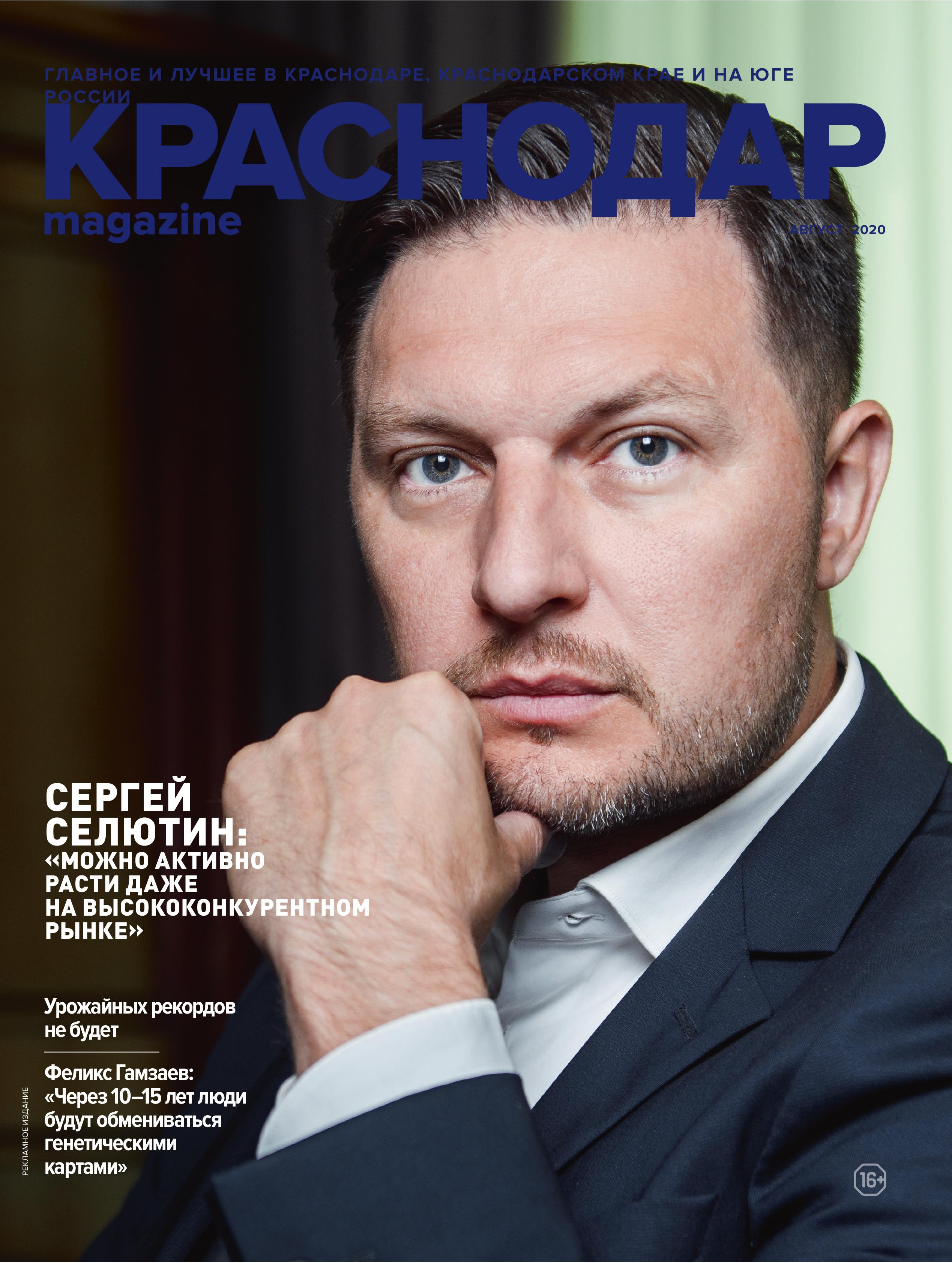 Краснодар Magazine №78 август 2020