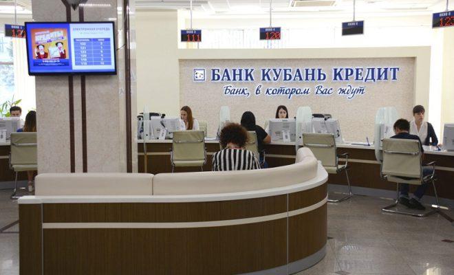 Программа рефинансирования Кубань Кредита названа лучшей