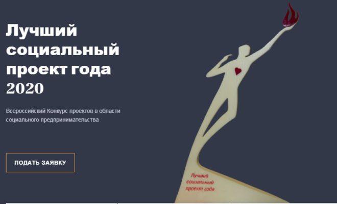 Конкурс по социальному предпринимательству стартовал на Кубани