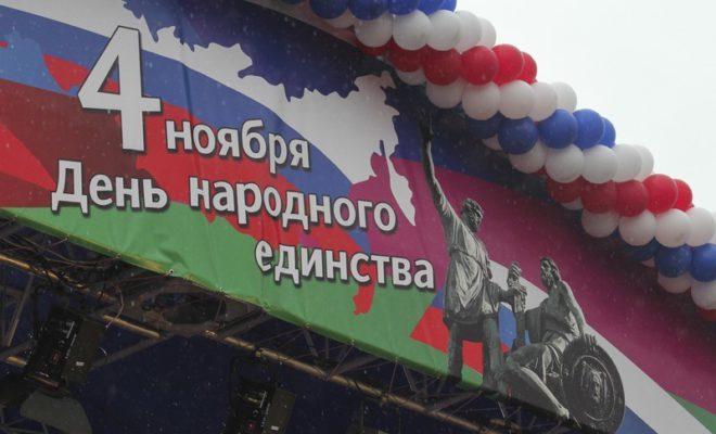 Программа мероприятий на 4 ноября в Краснодаре
