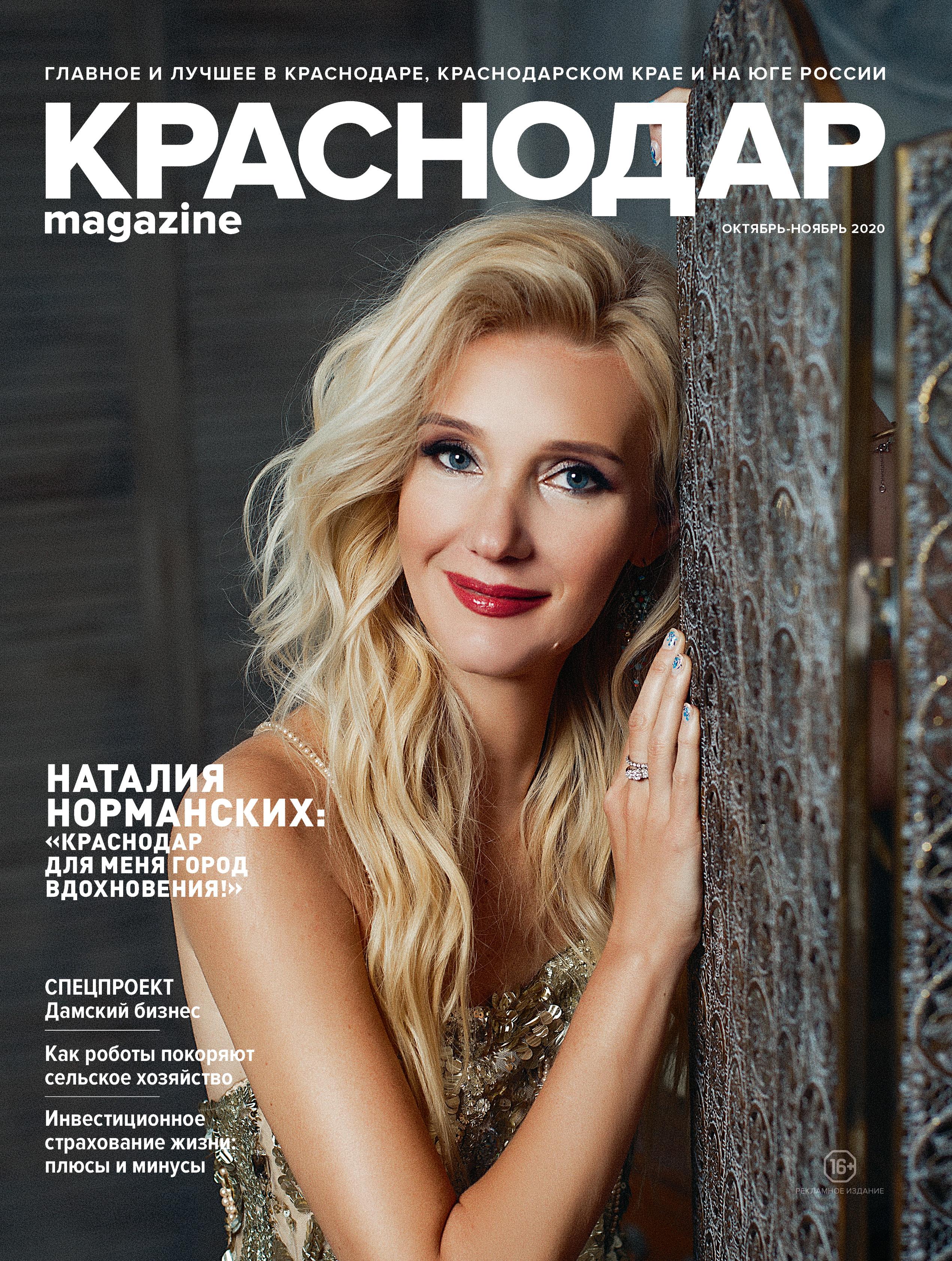 Краснодар Magazine №79 октябрь/ноябрь 2020