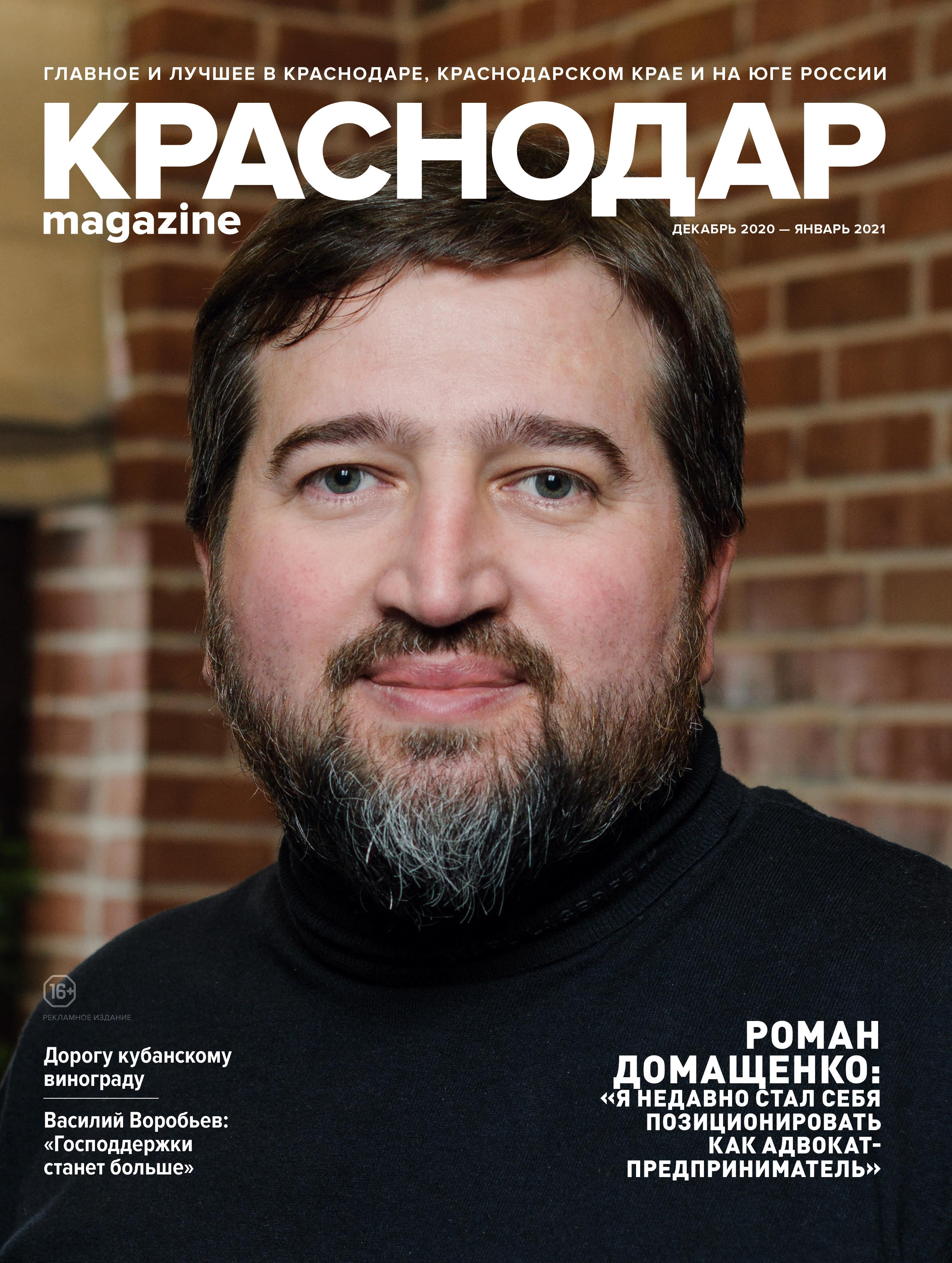 Краснодар Magazine №80 декабрь 2020/январь 2021