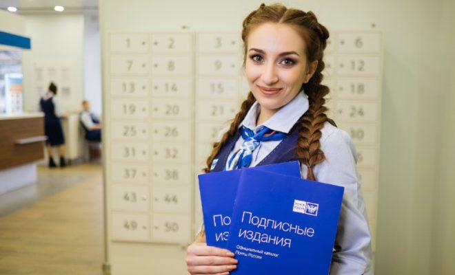 Почта России запустила досрочную подписную кампанию на 2 полугодие 2021 года