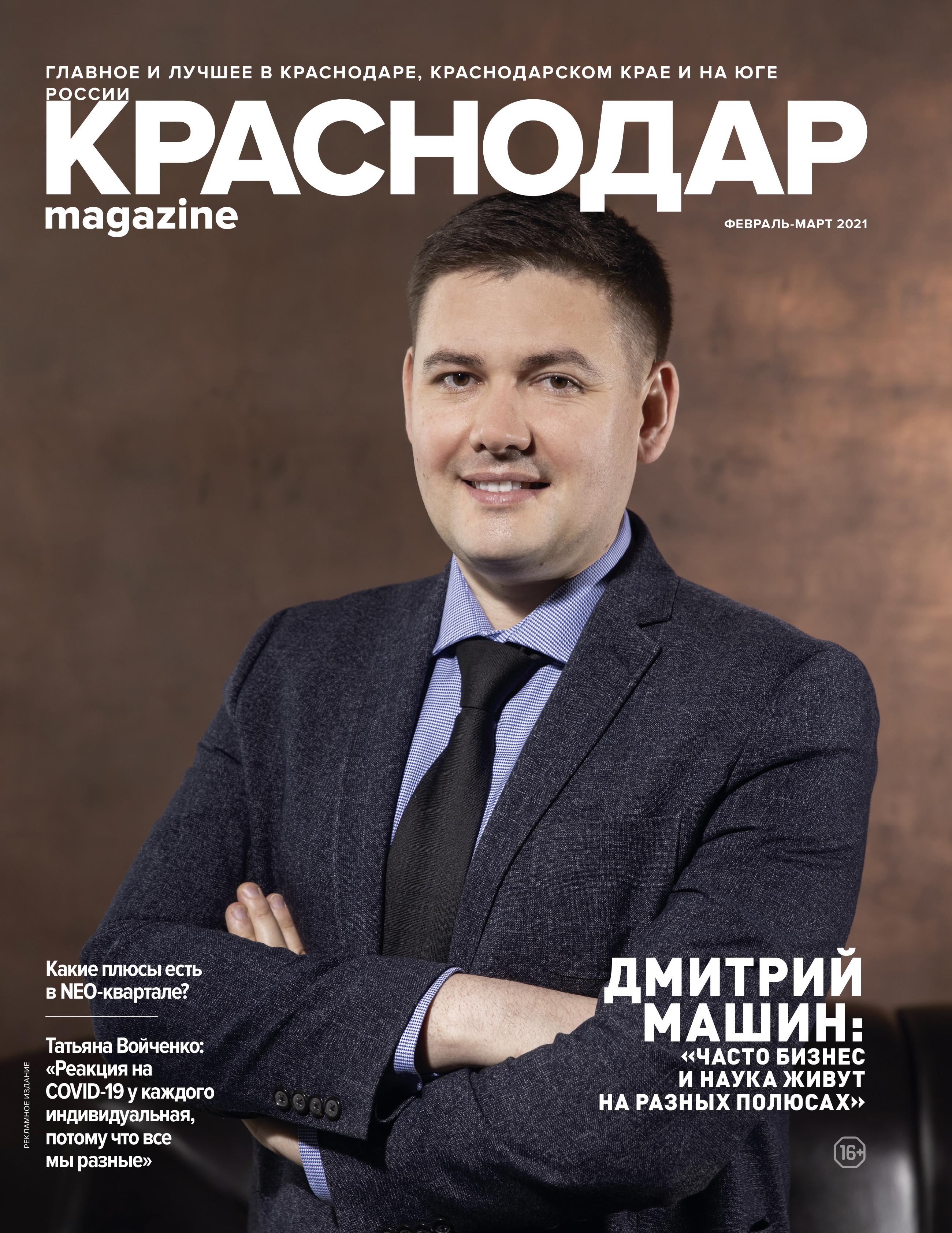 Краснодар Magazine №81 февраль/март 2021