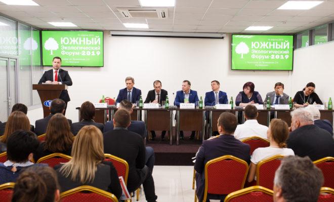 «Южный экологический форум» пройдет 15 апреля