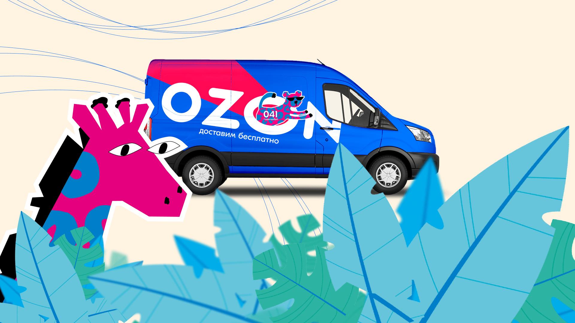Ozon проводит конкурс — можно выиграть до 20 тысяч рублей на шопинг